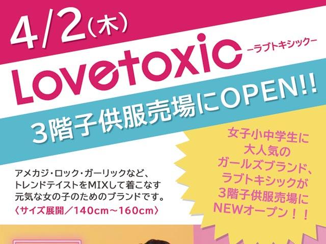 Lovetoxic(ラブトキシック)松江一畑店