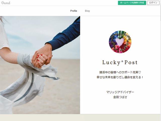 結婚相談所 Lucky*Post(ラッキーポスト)