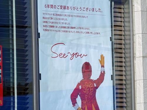 マクドナルド 松江黒田店 閉店