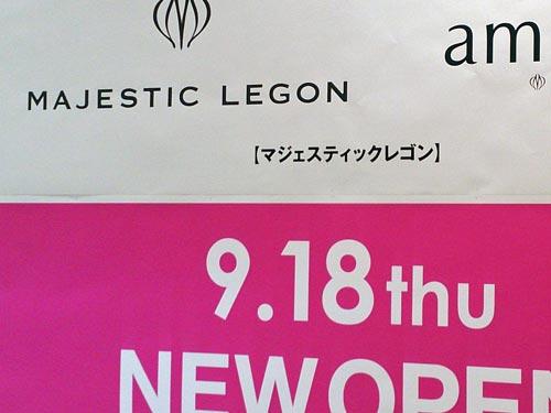 マジェスティックレゴン ゆめタウン出雲店