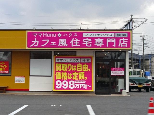 カフェ風住宅専門店ママハナハウス