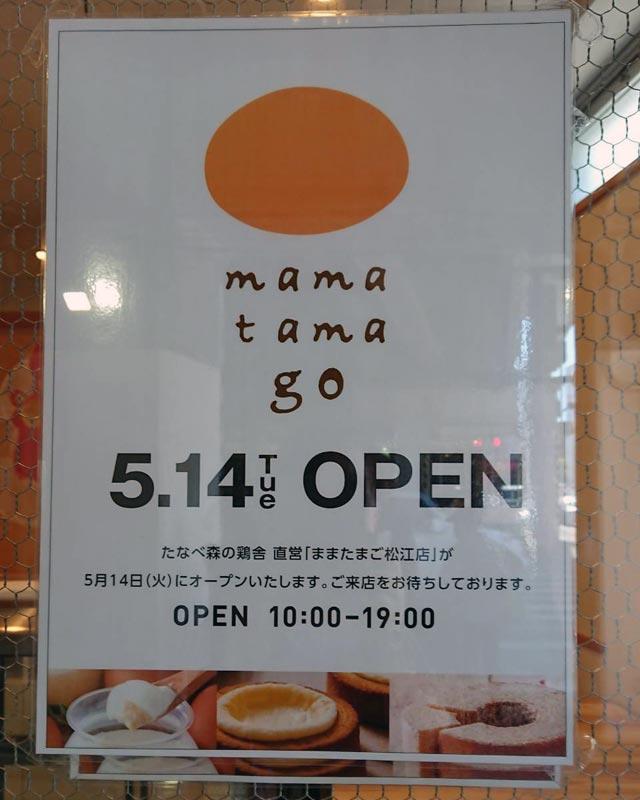 ままたまご 松江店