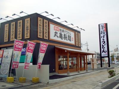 釜揚げうどん 丸亀製麺 出雲店