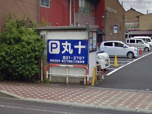 丸十駐車場