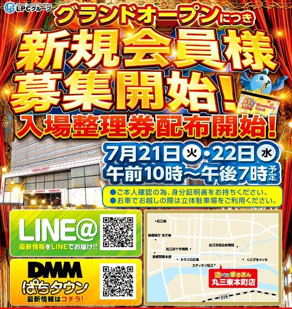 遊べる丸三東本町店