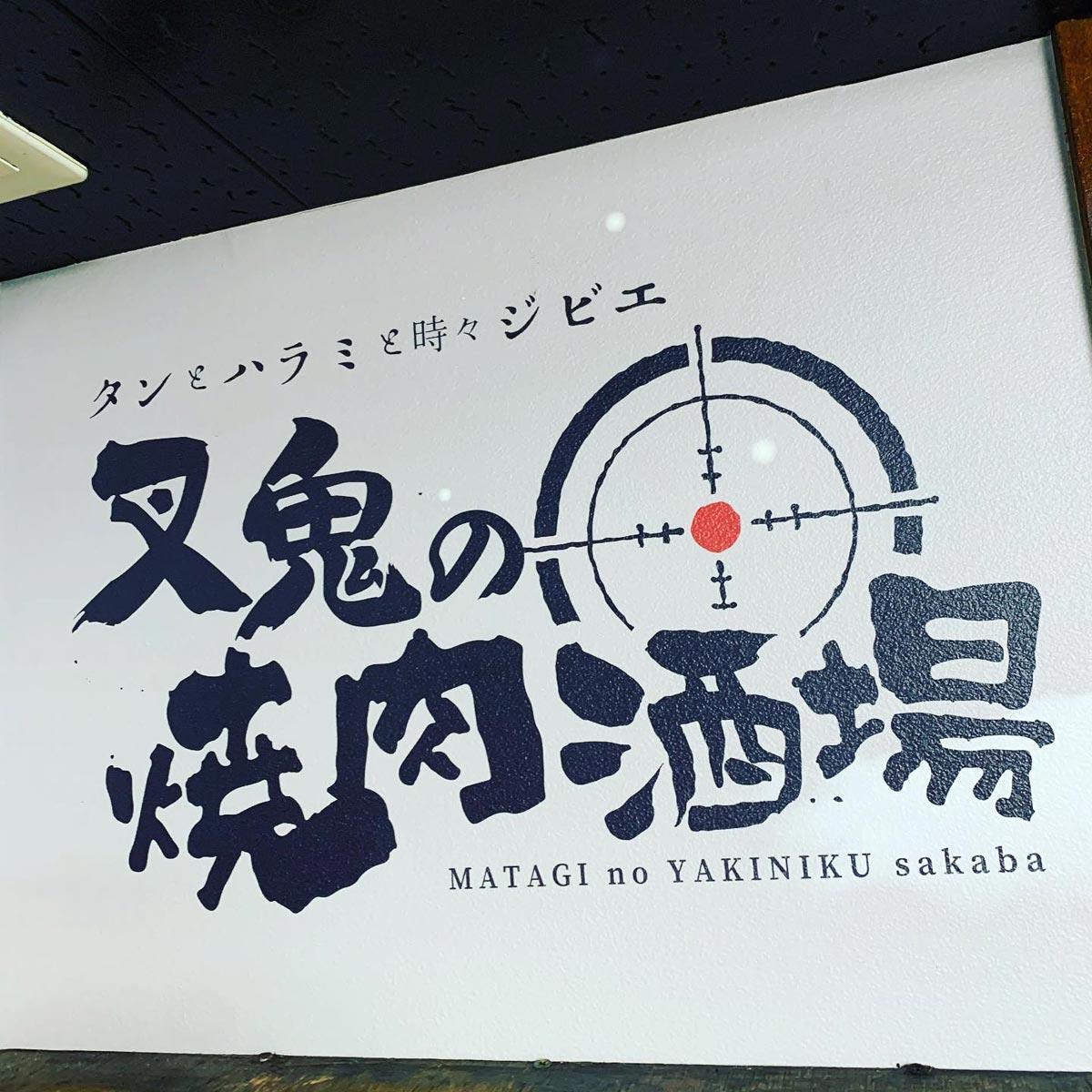 叉鬼の焼肉酒場(またぎ)