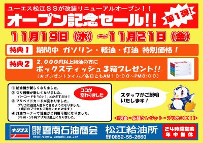 ユーエス松江SS リニューアルオープンセール