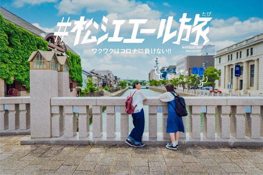 松江エール旅 動画コンテスト