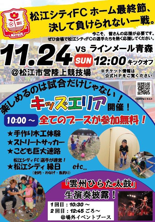 松江シティFC 191124vsラインメール青森