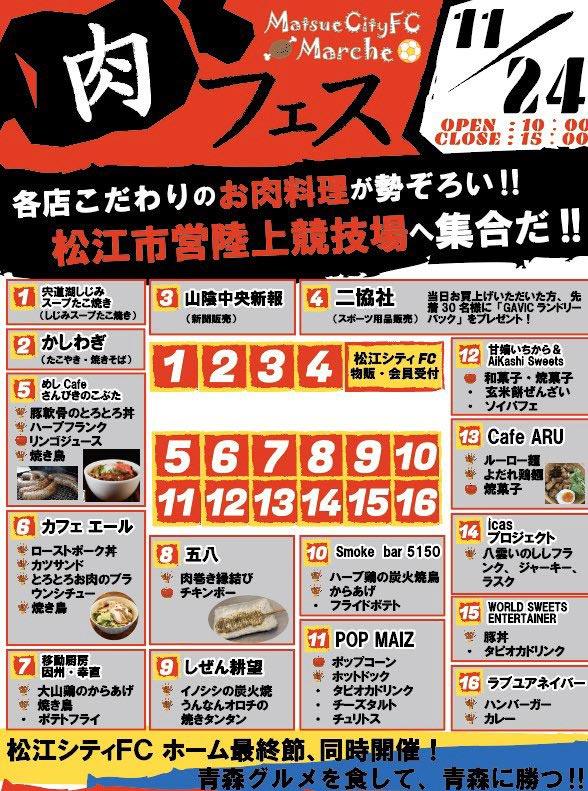 松江シティFC マルシェ ~肉フェス~
