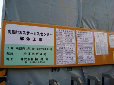 松江市ガス局 向島町ガスサービスセンター解体工事
