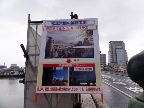 松江大橋 補修工事中