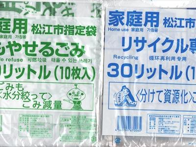 松江市の家庭用指定ごみ袋