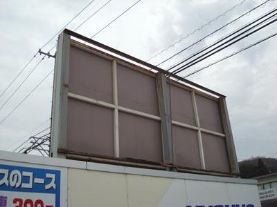 松江給油所の看板