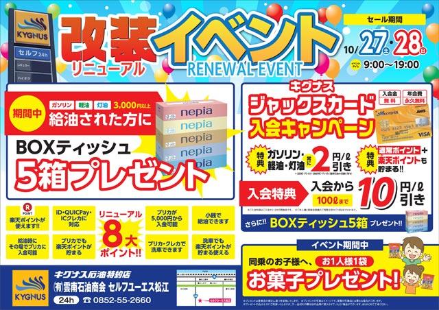 セルフ松江 改装リニューアルオープンイベント