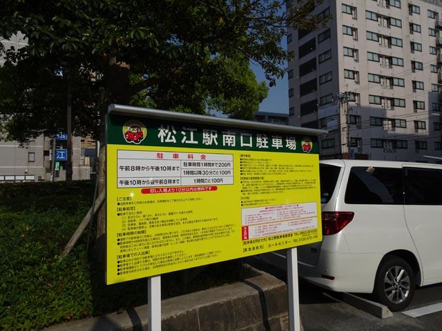 松江駅南口駐車場リニューアル