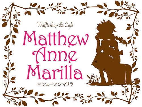 Waffleshop&Cafe MatthewAnneMarilla(マシュ-アンマリラ)