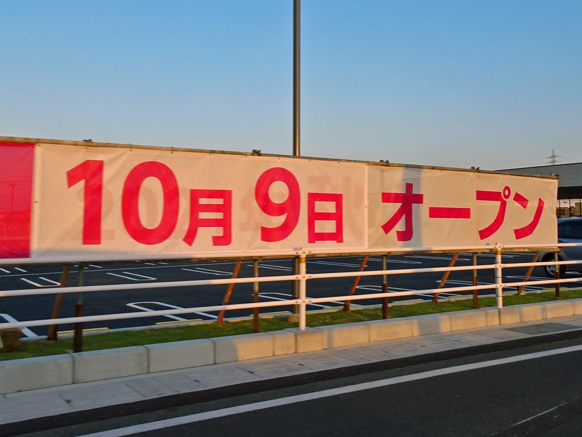 マックスバリュ川跡店10月9日オープン