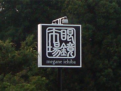 眼鏡市場 松江店