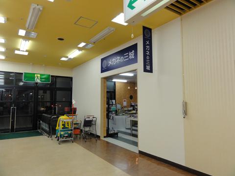 メガネの三城 三刀屋店
