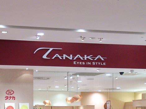 メガネのタナカ シャミネ松江店