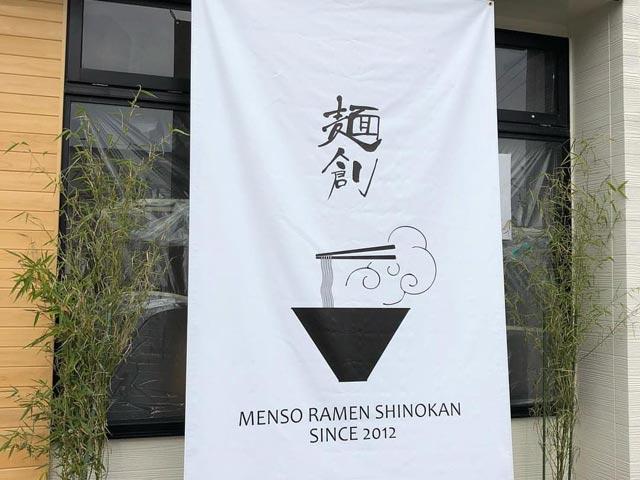 麺創ラーメン篠寛