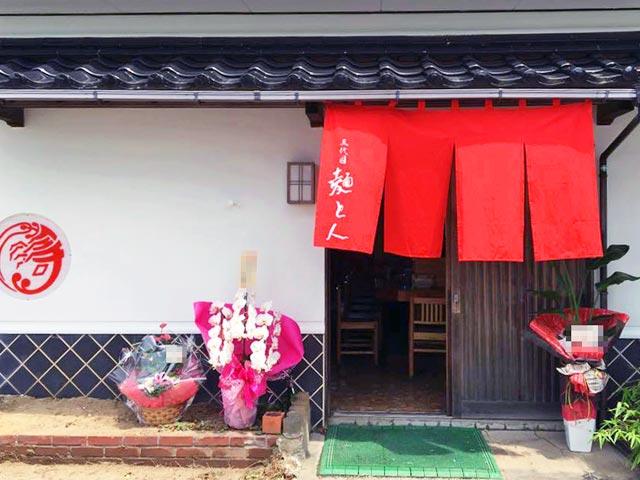 三代目 麺と人(めんとひと)