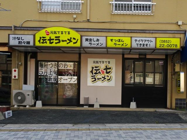 麺屋つきのわ(伝七ラーメン跡地)
