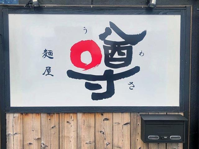 麺屋 噂(MENYA UWASA)