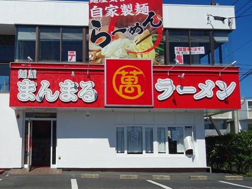 麺屋 まんまるラーメン