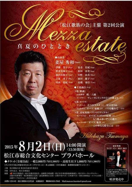 Mezza estate 真夏のひととき~松江歌族の会 第2回公演~