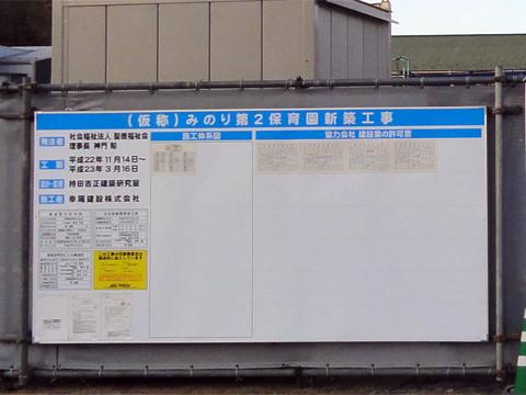 みのり黒田保育園