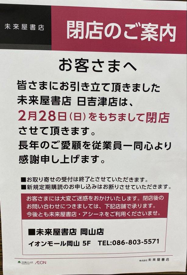 未来屋書店 日吉津店 閉店