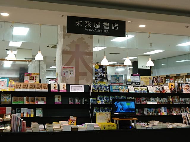 未来屋書店 松江店