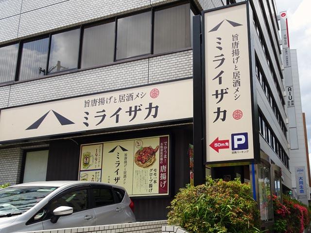 旨唐揚げと居酒メシ「ミライザカ」松江北口駅前店