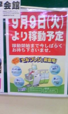 みしまや田和山店のセルフレジ