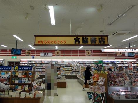 宮脇書店ゆめタウン斐川店