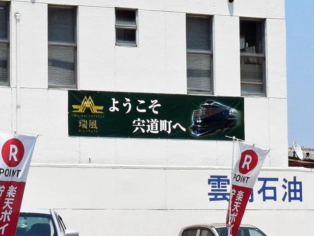 トワイライトエクスプレス瑞風 ようこそ宍道町へ