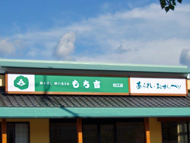 もち吉 松江店