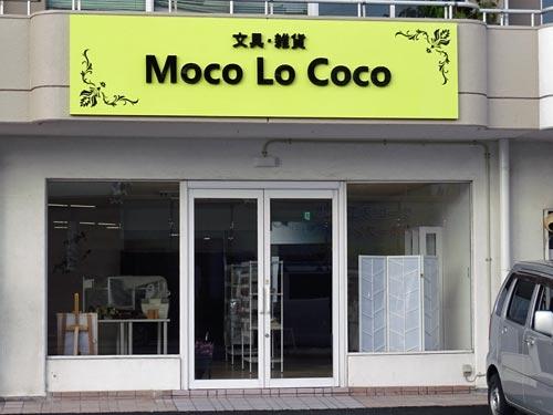 文具・雑貨 Moco Lo Coco