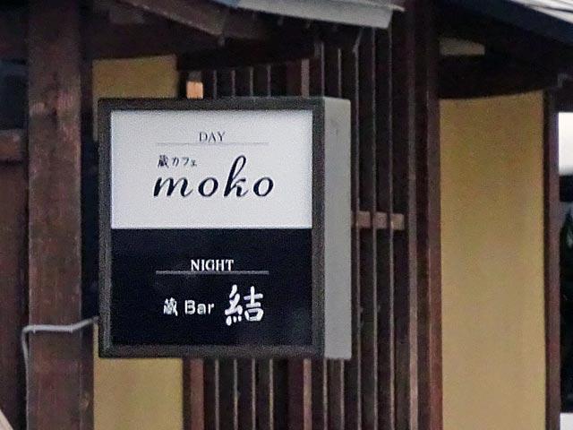 蔵カフェ moko&蔵バー 結