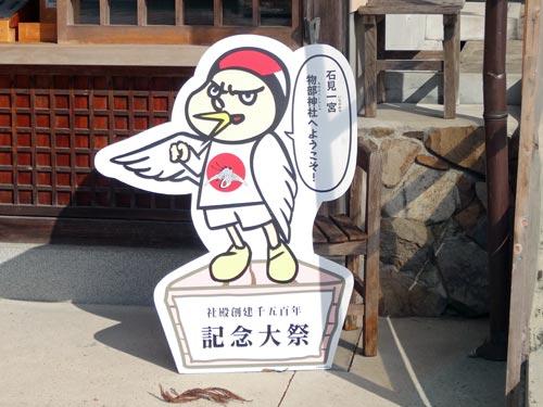 物部神社の吉田くん