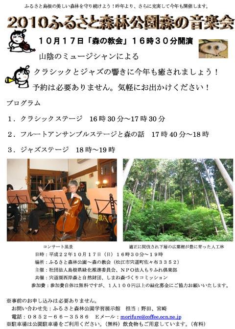 2010 ふるさと森林公園 森の音楽会
