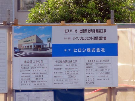 SMILOOP(仮称)中山美容室