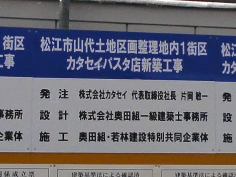 モッチモパスタ 松江山代店(仮称)
