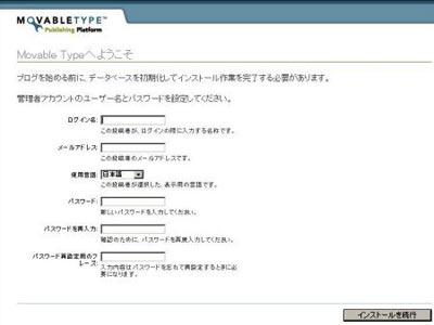 MovableType(ムーバブルタイプ)