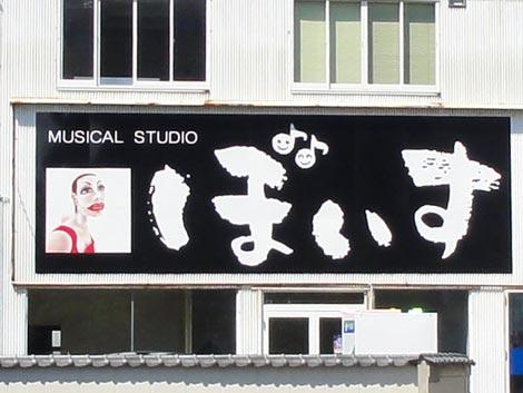 ミュージカルスタジオ ぼいす