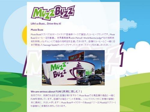 マズバズ(MuzzBuzz)