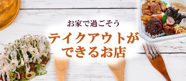 お家でお店の味を!【テイクアウトが出来るお店特集】| まいぷれ[松江]