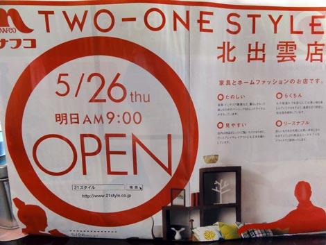 ナフコ TWO-ONE STYLE 北出雲店 チラシ